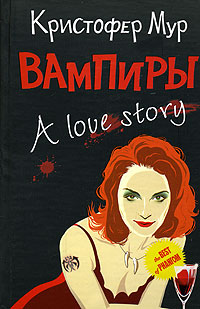 Вампиры. A Love Story - You Suck: A Love Story
