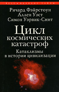 Цикл космических катастроф. Катаклизмы в истории цивилизации - The Cycle of Cosmic Catastrophes. Flood, Fire, and Famine in the History of Civilization