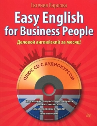 Easy English for Business People / Деловой английский за месяц! (+ СD-ROM)