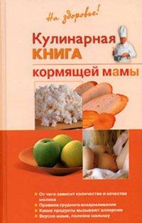 Кулинарная книга кормящей матери